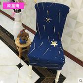 多功能全包式彈力椅套 椅子套 餐椅套 四腳椅套 幾何風格系列1