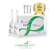 WellnuX有感系列NV5⁺維妮舒長效菁華(5mlX標準版8入)抗老化潤澤-菸鹼酸+維生素B5銀杏