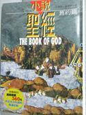 【書寶二手書T4/宗教_HLR】小說聖經-舊約篇_沃爾特‧溫傑林