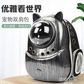貓包外出便攜太空寵物艙大號雙肩背包貓籠子貓書包箱狗袋貓咪用品
