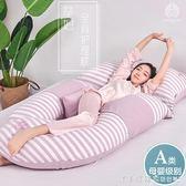許願草孕婦枕護腰側睡枕孕期睡覺用品靠枕多功能G型托腹抱枕頭 igo漾美眉韓衣