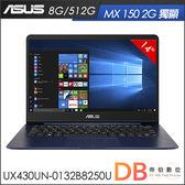 加碼贈★ASUS UX430UN-0132B8250U 14吋 i5-8250U 2G獨顯 藍色 輕薄筆電-送七巧包(六期零利率)