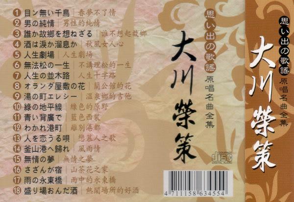 昭和的歌-原唱名曲全集14 大川榮策 CD (音樂影片購)