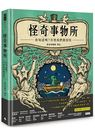作者:怪奇事物所所長 出版日:2018/10/23 ISBN:9789571375762