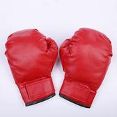 拳套 成人兒童拳擊手套打沙包沙袋拳套武術散打跆拳道搏擊護具 蘇荷精品女裝