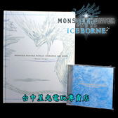 【美術集 原聲CD 一起收藏】 魔物獵人 世界 Iceborne MHWI 限定 畫集 畫冊 【台中星光電玩】