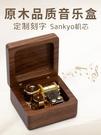 八音盒 木質音樂盒定制八音盒天空之城diy創意生日女生新年禮物送小女孩 晶彩