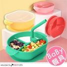 分格式兒童吸盤碗 帶吸管 學習碗 矽膠餐盤 防摔 輔食碗