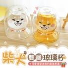 《呆萌柴犬!雙層隔熱》柴犬雙層玻璃杯 耐熱玻璃杯 隔熱玻璃杯 柴犬雙層杯卡通玻璃杯 雙層