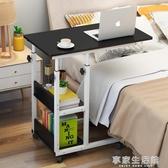 簡易學習桌可行動床邊桌床上用電腦桌升降飄窗桌子床頭小學生書桌-享家生活馆 YTL