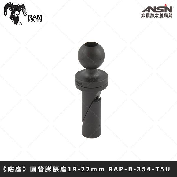 [中壢安信]美國 RAM MOUNTS 手機支架【底座】圓管膨脹座19-22mm RAP-B-354-75U 手機夾