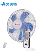 艾美特壁扇壁掛式遙控家用餐廳電風扇靜音宿舍掛扇工業大風力電扇 ATF 電壓:220v