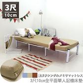 《現貨快出》單人床墊 記憶床墊 學生床墊《3尺10cm全平面單人記憶床墊》-台客嚴選