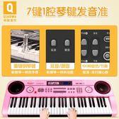 電子琴俏娃寶貝電子琴兒童61鍵初學入門3-6-12歲女孩寶寶樂器鋼琴玩具igo 貝芙莉女鞋