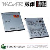 葳爾Wear Sony Ericsson BA750 BA-750【原廠電池】附正品保證卡,發票證明 Xperia Arc LT15i Arc S LT18i