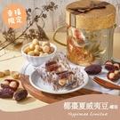 【名坂奇洋菓子】椰棗夏威夷豆(罐裝200...