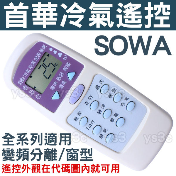 SOWA 首華冷氣遙控器 【全系列可用】變頻 冷暖 分離式 窗型 冷氣遙控器