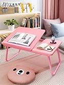 筆記本電腦桌床上書桌小桌子床上桌懶人簡易書桌宿舍可折疊小桌子 LX 韓國時尚週 免運