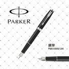 派克 PARKER SONNET 商籟系列 麗黑白夾 鋼筆 P0833880 18k