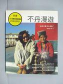 【書寶二手書T6/旅遊_ZGJ】不丹漫遊-途經印度浮光掠影_陳念萱