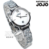 NATURALLY JOJO 閃耀星空 羅馬時刻 優雅 藍寶石水晶玻璃 女錶 JO96942-81F
