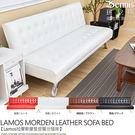 【班尼斯國際名床】~Lamos拉摩斯紐約時尚皮革沙發床!