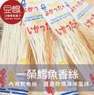 【豆嫂】日本零食 一榮 鱈魚香絲(30包...