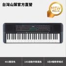 Yamaha PSR-E273 標準61鍵手提電子琴