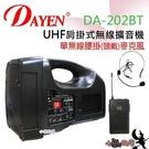 (DA-202BT)肩背式單頻教學手提擴大機.USB內建充電池.教學.導覽.選舉.廟會超大聲(腰掛頭戴)