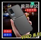【萌萌噠】VIVO X60 X60 pro 網紅時尚極致簡約 摩紋拼接 斜紋立體拼接 全包軟殼 手機殼 手機套