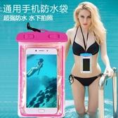 新品手機防水袋潛水套觸屏蘋果iphone7/6plus通用水下拍照防水套  汪喵百貨