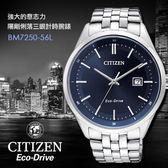 【公司貨保固】CITIZEN BM7250-56L 光動能男錶