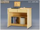 預購品【UHO】松木館 實木學生 二抽書桌 (不含上架) 堅固耐用