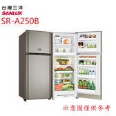 原廠送好禮【台灣三洋SANLUX】250公升雙門冰箱SR-A250B