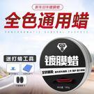 汽車蠟黑白色車專用保養護蠟新車上光防護打蠟鍍膜鍍晶固體通用臘yoki