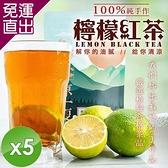 和春堂 100%純手作檸檬紅茶 5入組【免運直出】