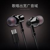 耳機入耳式Type-C