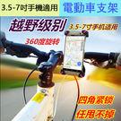 單車電動車支架 手機導航支架 3.5吋至7吋手機適用 四面包圍 防脫落 360度旋轉 手機支架 電動車