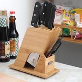 廚房刀架防霉刀座菜刀置物架子 ☸mousika