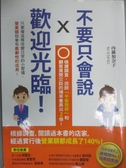 【書寶二手書T2/財經企管_NCX】不要只會說歡迎光臨_內藤加奈子