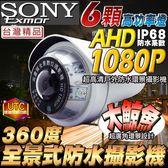 【台灣安防】監視器 360度 全景 環景 紅外線攝影機 AHD 1080P SONY晶片 防水認證IP68 台灣製 UTC OSD