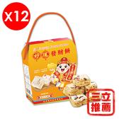 【好運】發財餅(送禮+自用)蛋奶素可食用-電電購