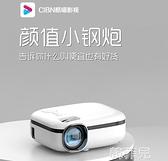投影儀 華為芯投影儀4K高清家用臥室小型一體機家庭影院手機投屏宿舍投墻 MKS韓菲兒