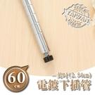 插管/鐵管/鐵架配件【配件類】60公分電...