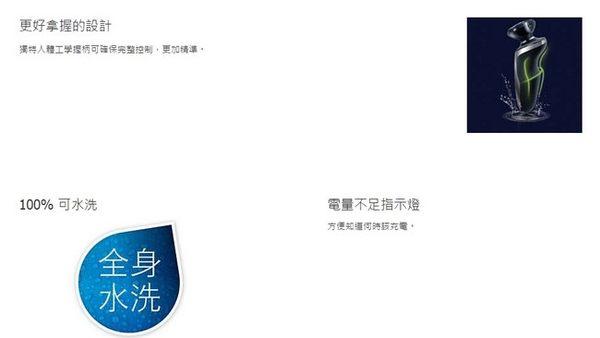 福利品特價【音響達人商城】PHILIPS飛利浦 雙刀頭水洗電鬍刀S550