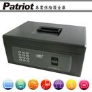 速霸超級商城㊣愛國者電子型密碼手提金庫(DCB-58)(顏色隨機出貨)