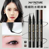 韓國YNIPCTURE 極細防水眼線筆0.9ml