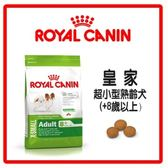 【法國皇家】超小型熟齡犬 XA+8-1.5KG*2包組(A011E03-1)