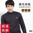 【福井家康】 高領吸濕排汗男性雙層保暖衣 台灣製 / 9001 / 單件組