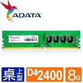 【台中平價鋪】全新 ADATA 威剛 DDR4 2400 8G RAM 桌上型 記憶體